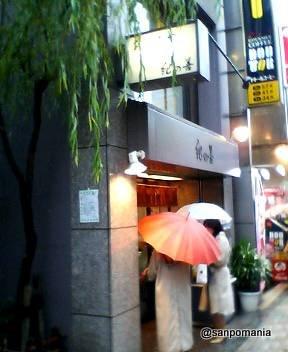 2005/01/15:紀の善:外観:1864