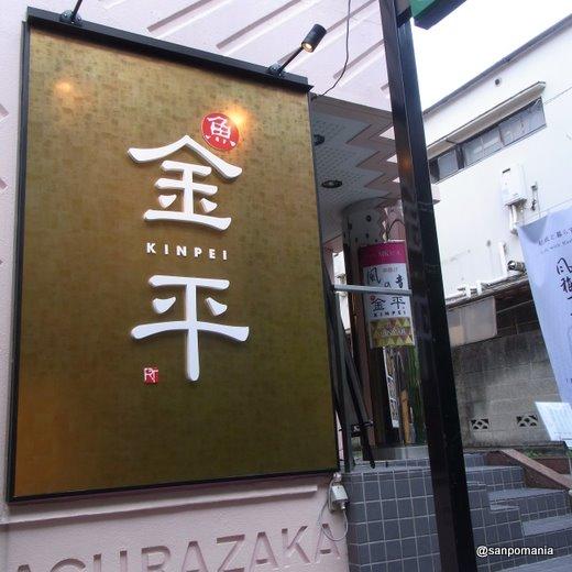 2011/11/24 魚 金平 外観