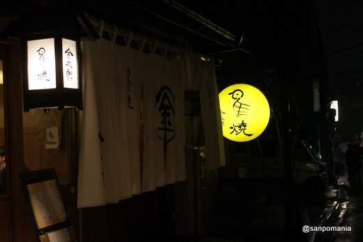 2012/03/17 炭火鳥焼 金太郎 外観