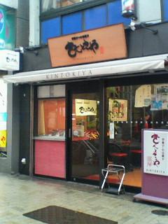 2006/03/01:菓の子や:外観:1875