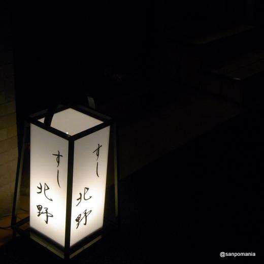 2011/01/28 すし北野 外観