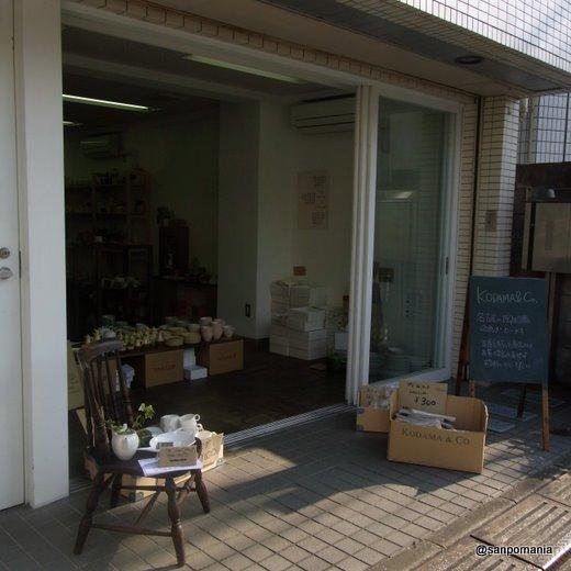 2009/10/12 コダマカンパニー 外観