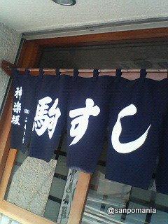 2007/08/11 駒寿司 外観
