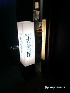 2006/01/21:古奈屋 カレー物語:外観:1843