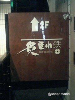 2007/09/23 炙屋小鉄 外観