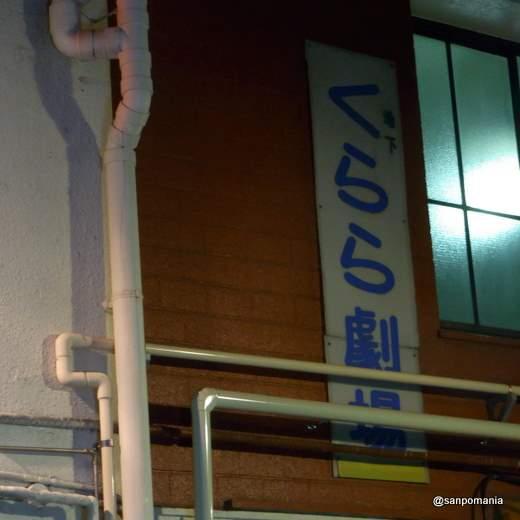 2011/11/05 飯田橋 くらら劇場 外観