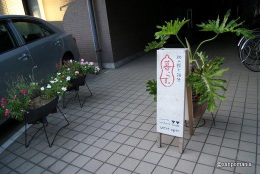 2011/09/18 神楽坂暮らす 外観