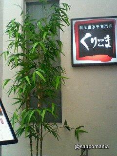 2007/08/16 くりこま 外観
