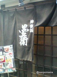 2006/03/23 黒兵衛 外観