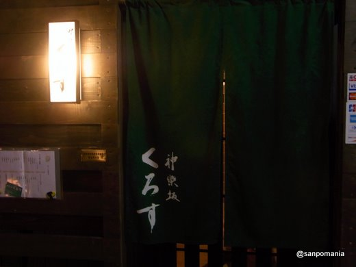 2012/02/23:神楽坂 くろす:外観:5501