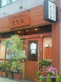2006/08/16 くるみ 外観