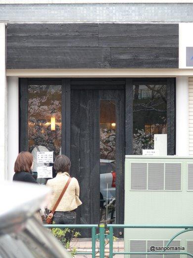 2009/04/04 麺処 くるり 外観