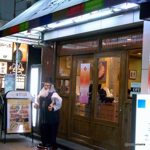 2010/01/10:李さんの台所:外観:4796
