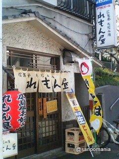 2006/10/28:もみじ屋:外観:3398