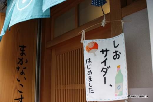 2011/08/13:まかないこすめおやつ部:外観:4773