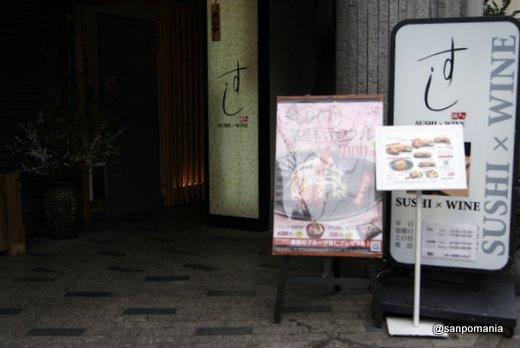 2011/04/22:神楽坂すしアカデミー:外観:5563