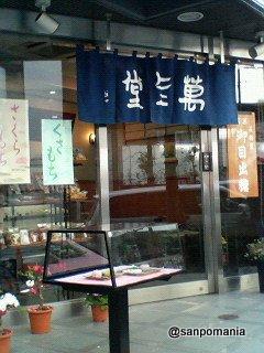 2006/03/11:いいだばし萬年堂:外観:2109