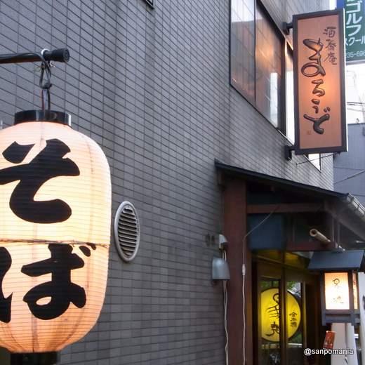 2011/07/09 酒蕎庵 まろうど 外観