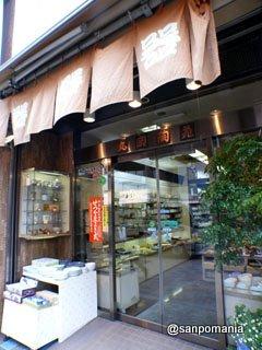 2008/02/02 丸岡陶苑 外観