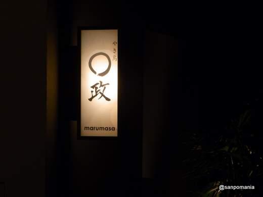 2012/03/07 炭火焼き鳥屋鳥○政(まるまさ) 外観