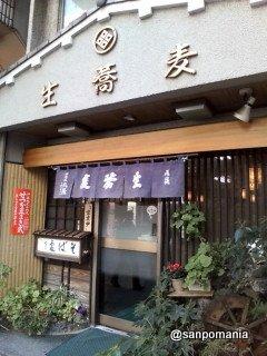 2008/01/26 丸屋 外観