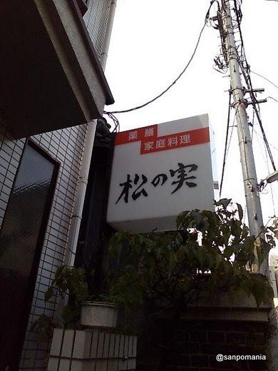 2007/12/01 松の実 外観