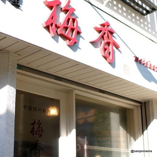 2010/12/25:中国四川料理 梅香 メイシャン:外観:5155