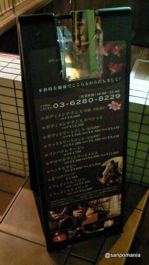 2009/06/12 ボディケアサロン メリッサ 外観