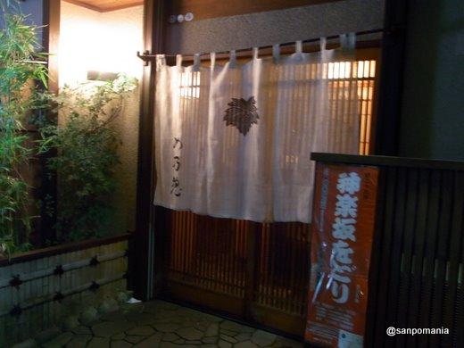 2011/03/09:め乃惣:外観:5315