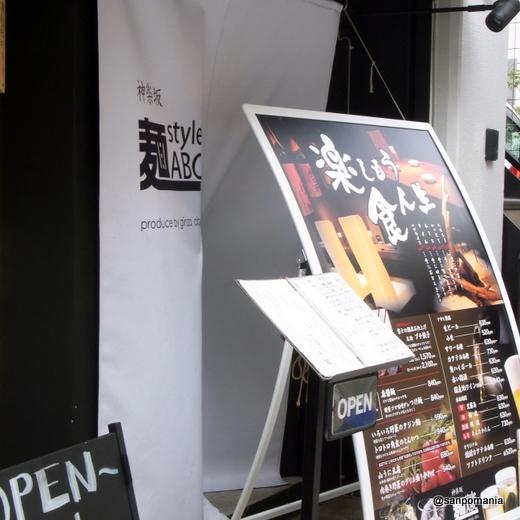 2010/08/02:神楽坂 麺style ABC:外観:5076