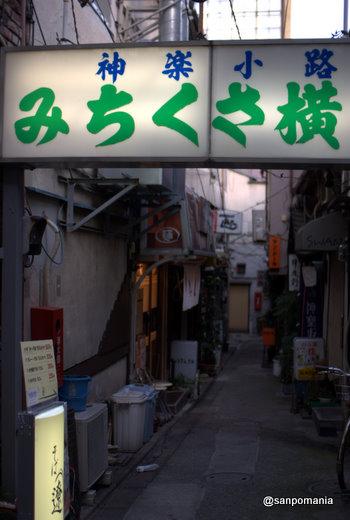 2011/09/23:みちくさ横丁:外観:5553