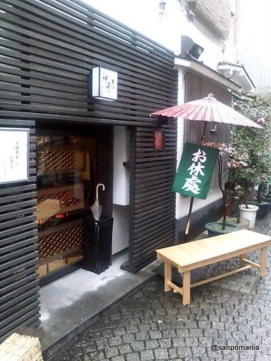 2008/11/27 お休處 神喜屋 外観