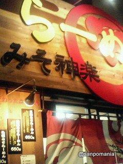 2006/08/24 みそ神楽 外観