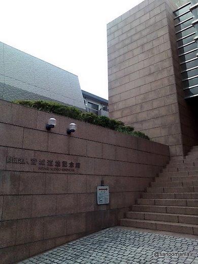 2008/08/23 宮城道雄記念館 外観