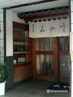 2007/09/02:みや川:外観:2073