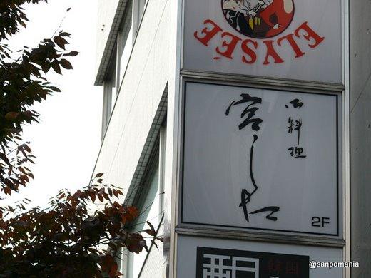 2007/12/01 御料理 宮した 外観