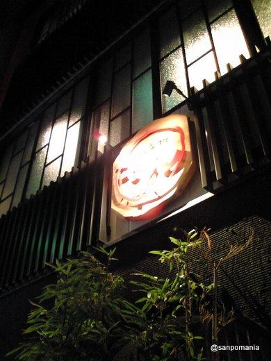 2009/03/07 もん 外観