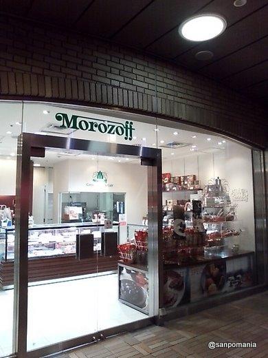2008/12/27:モロゾフ:外観:3601