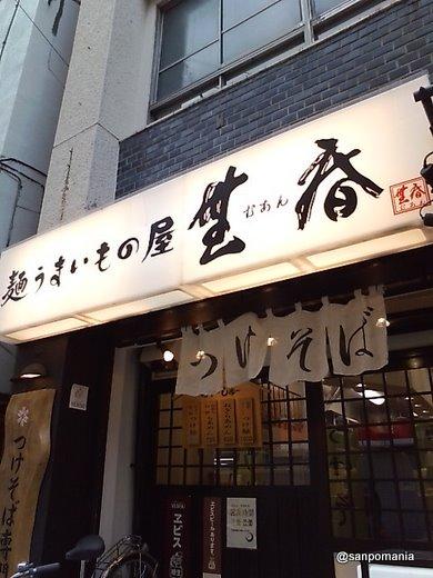 2007/12/01 無庵 外観