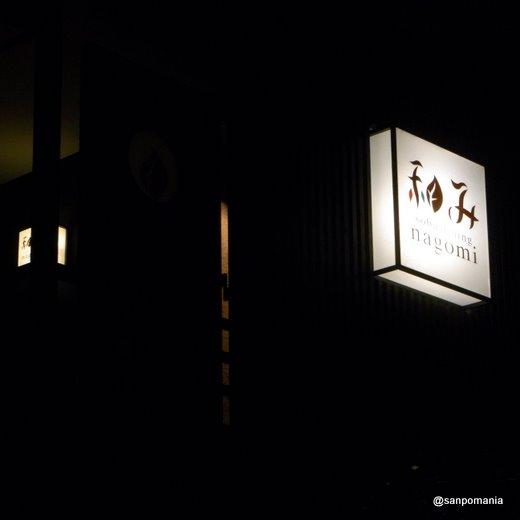 2010/10/21:蕎麦ダイニング和み:外観:5092