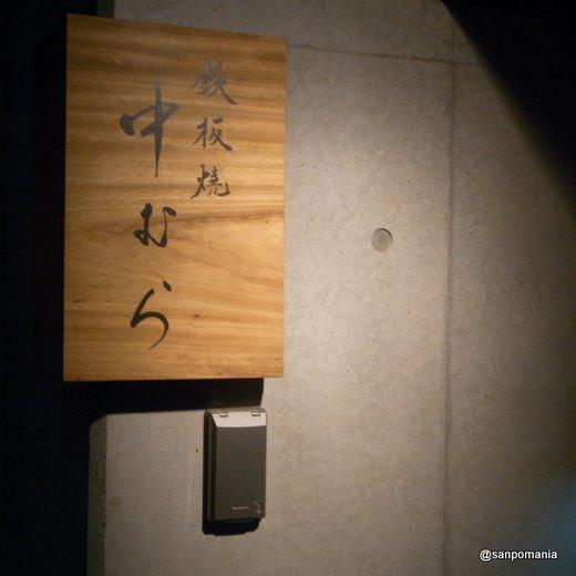 2011/12/22:鉄板焼き 中むら:外観:5463