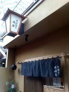 2007/12/29:中村屋:外観:2254