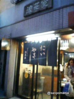 2006/01/07:江戸川橋浪花家:外観:3371