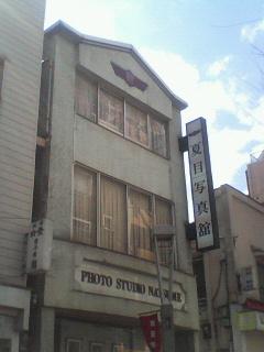 2006/03/19:神楽坂写真館(旧夏目写真館):外観:1727