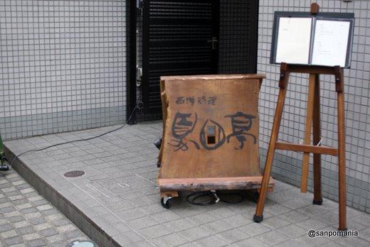 2011/10/30:夏目亭:外観:5441
