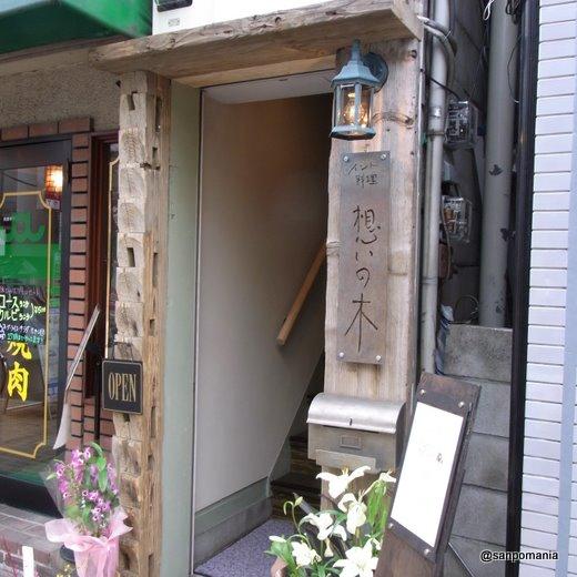 2010/02/14:印度料理 想いの木:外観:4876