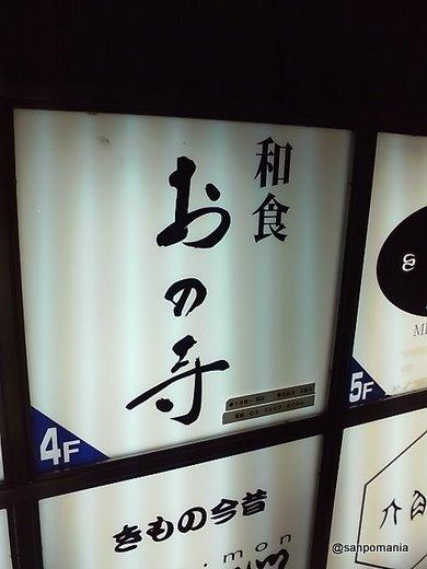 2008/11/08 和食 おの寺 外観