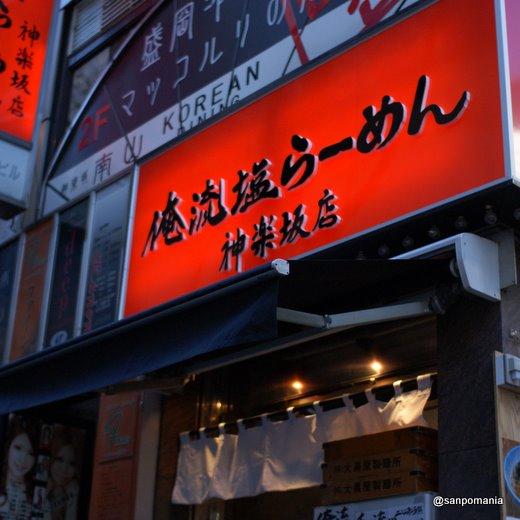 2010/12/04:俺流塩らーめん:外観:5157