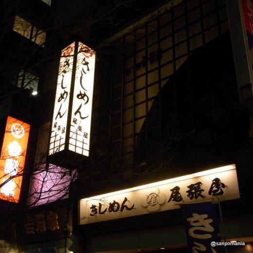 2011/03/11 きしめん 尾張屋 外観