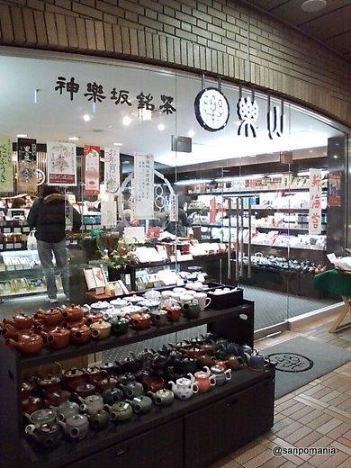 2008/12/27:神楽坂銘茶 楽山::3481